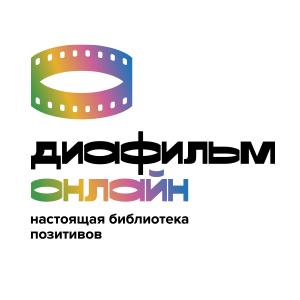 Виртуальный музей диафильма