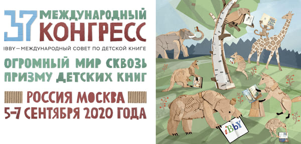 IBBY 2020